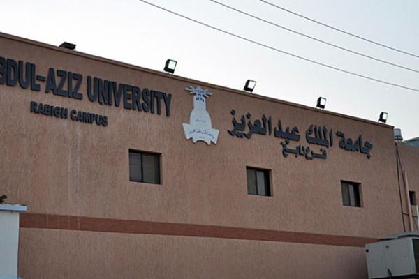 جامعة-عبد-العزيز-رابغ_1
