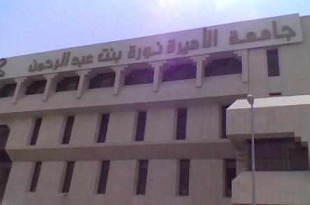 جامعة نورة القديمة