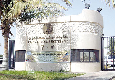جامعه الملك عبدالعزيز بجدة