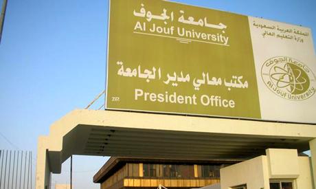 جامعه جامعة الجوف