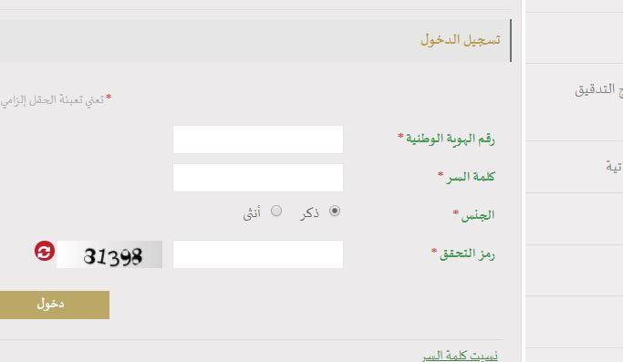 رابط جدارة 3 في وزارة الخدمة المدنية يستقبل رغبات شغل الوظائف الإدارية 1439 صحيفة المواطن الإلكترونية
