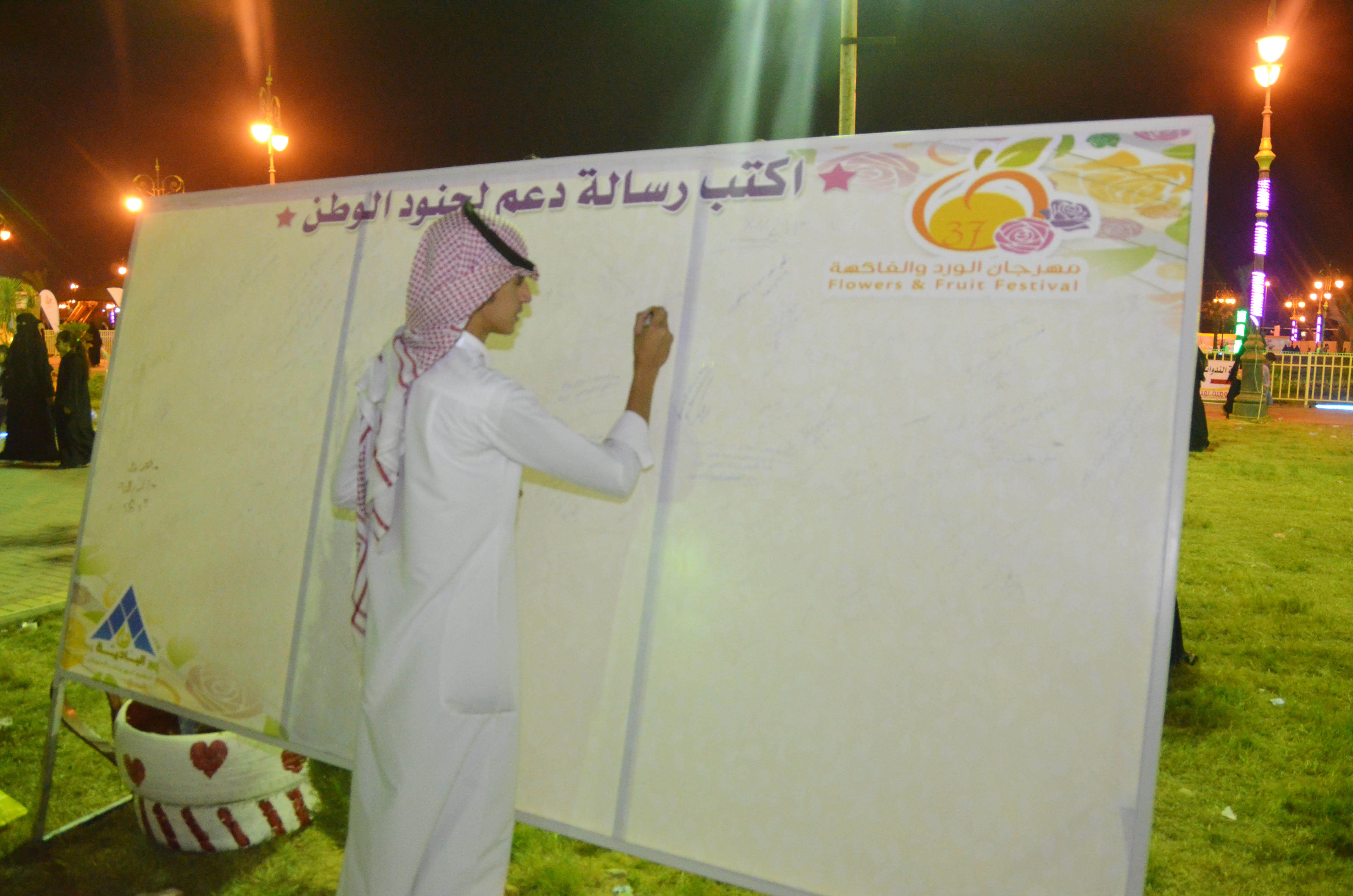 جدارية شهداء الواجب تستوقف زوار مهرجان الورد والفاكهة (3)