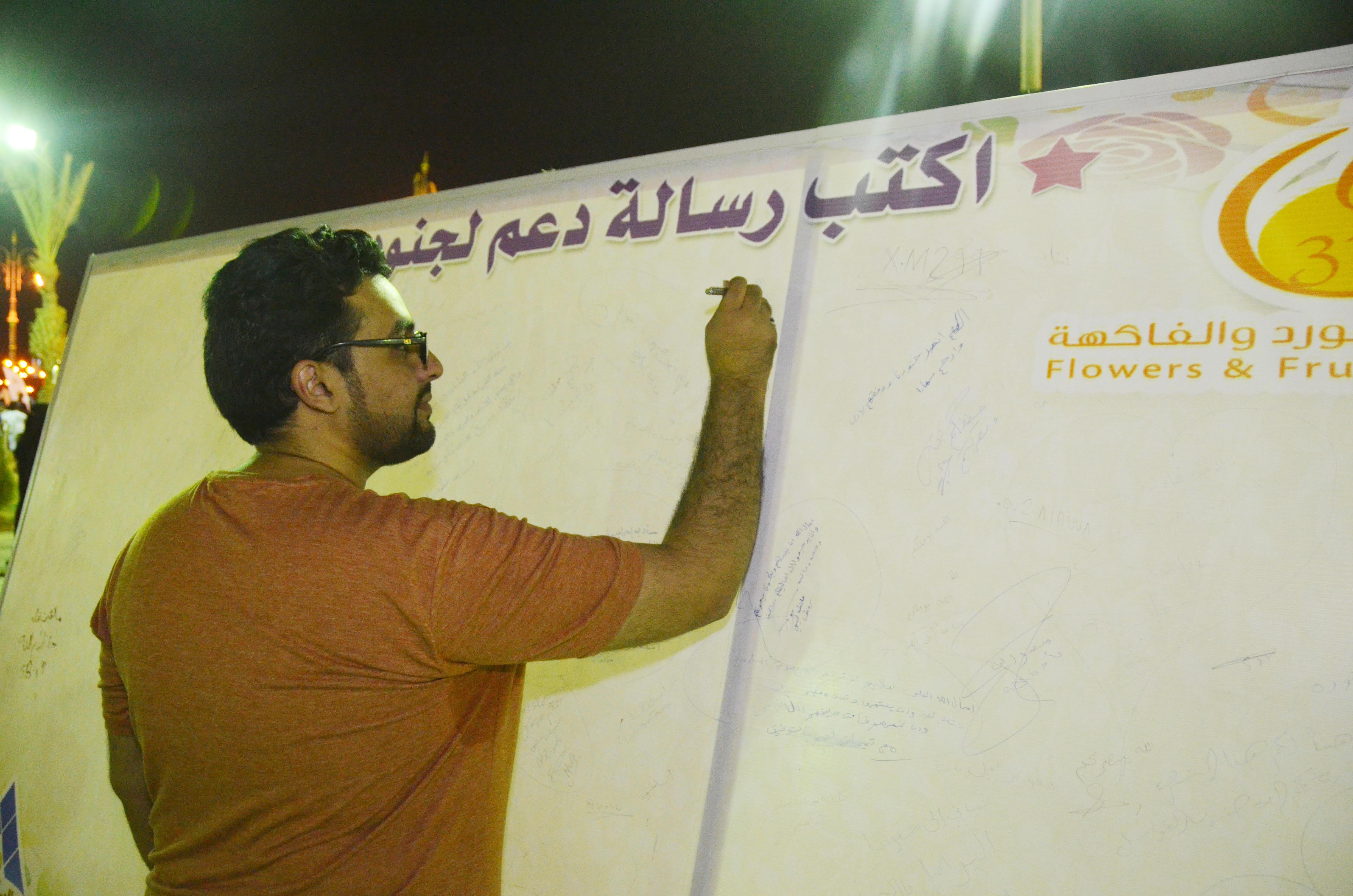 جدارية شهداء الواجب تستوقف زوار مهرجان الورد والفاكهة (5)