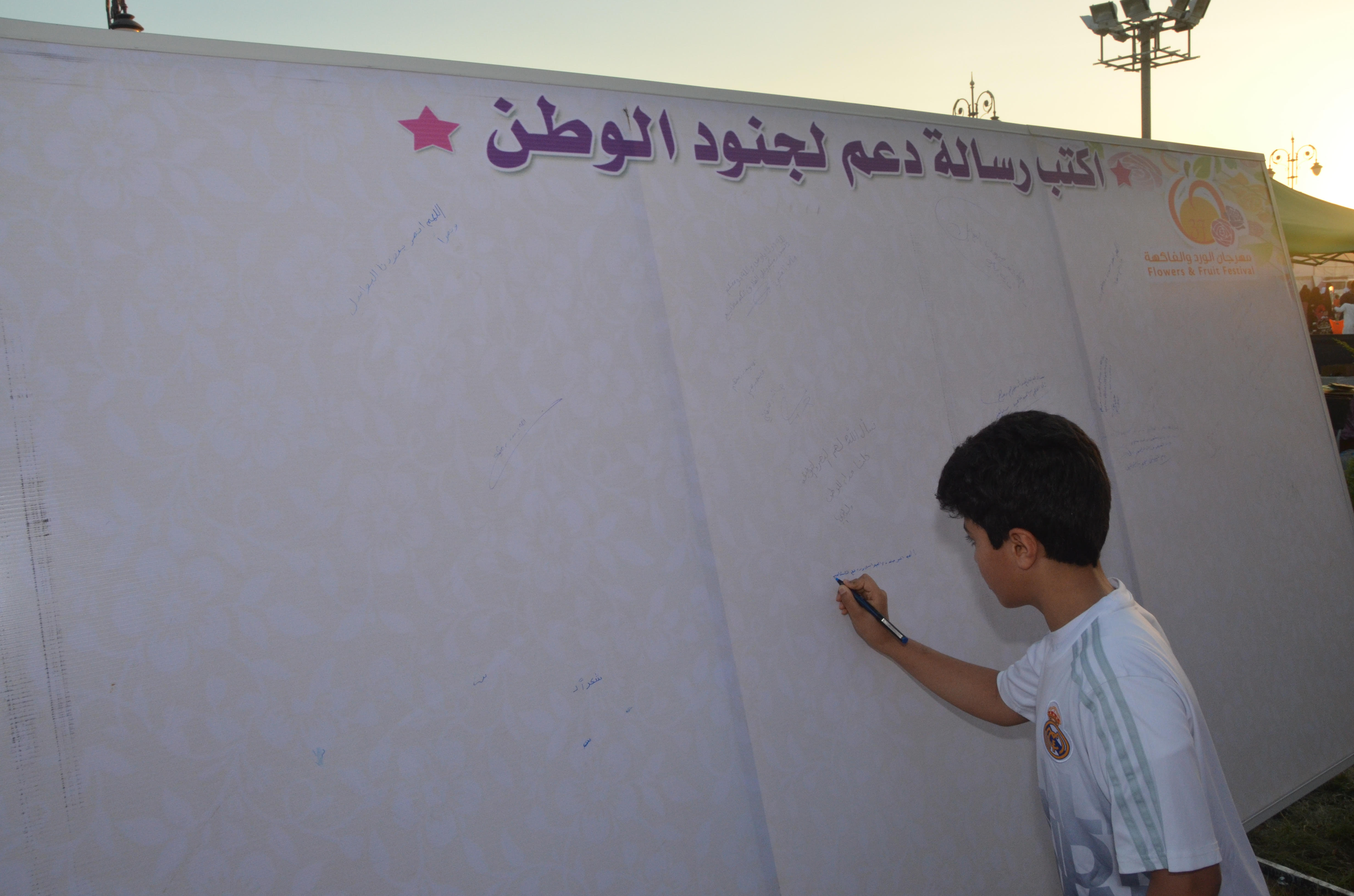 جدارية شهداء الواجب تستوقف زوار مهرجان الورد والفاكهة (6)