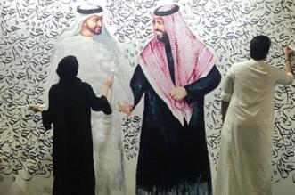 جدارية تجمع محمد بن سلمان ومحمد بن زايد تجذب الأنظار بمعرض الكتاب - المواطن
