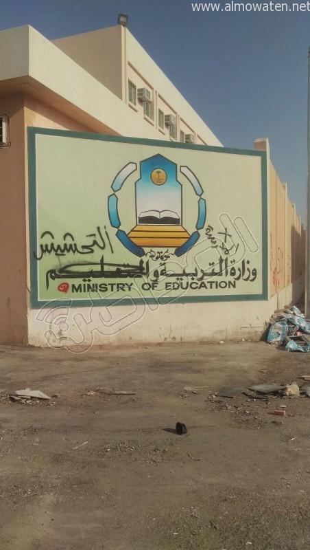 جدار-مدرسة (2)