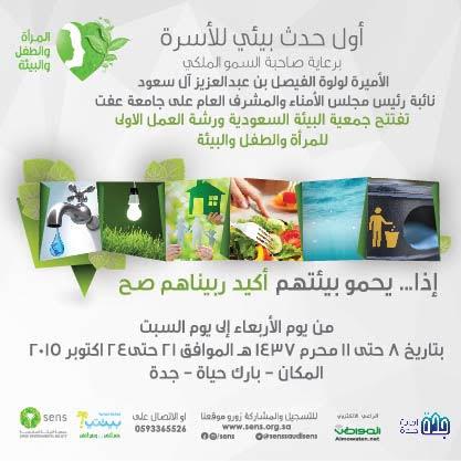 الأميرة لولوة الفيصل تفتتح فعاليات أكبر حدث بيئي تشهده المملكة والعالم - المواطن