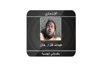 شاهد .. موشن جرافيك المواطن : انتحاري جدة - المواطن