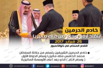 جرافيك المواطن .. الملك يتسلم أعلى وسام ماليزي