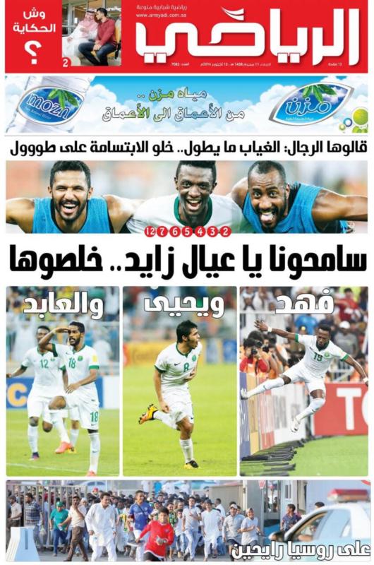 جريدة الرياضي