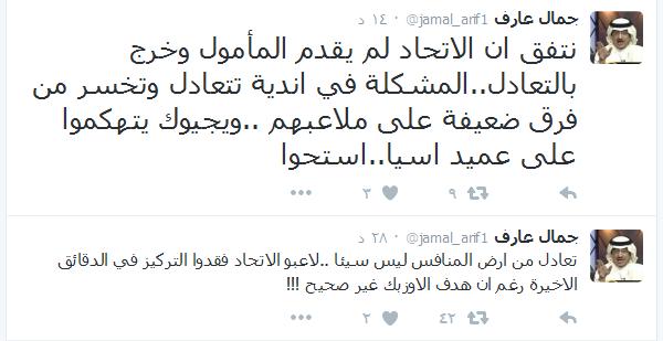 جمال عارف - تغريدات