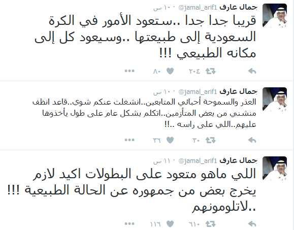 تغريدات جمال عارف
