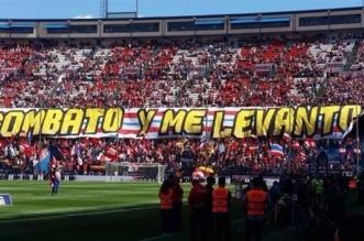 جماهير أتلتيكو مدريد تُحفز فريقها قبل موقعة الرد أمام ريال مدريد - المواطن