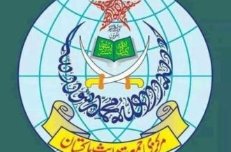 جمعية أهل الحديث في باكستان تثمن دور المملكة في مجال العمل الإنساني ودعم الشعوب المنكوبة والمتضررة - المواطن