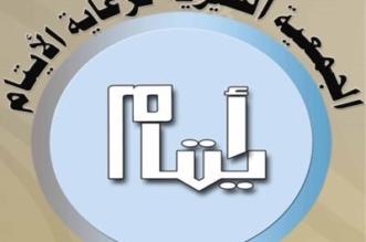 وظائف شاغرة لدى جمعية رعاية الأيتام بتبوك - المواطن