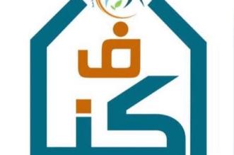 جمعية اكناف الخيرية لرعاية الأيتام بالباحة 1