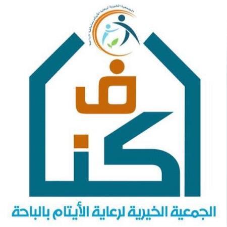 جمعية اكناف الخيرية لرعاية الأيتام بالباحة  (1)