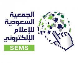جمعية الإعلام الإلكتروني