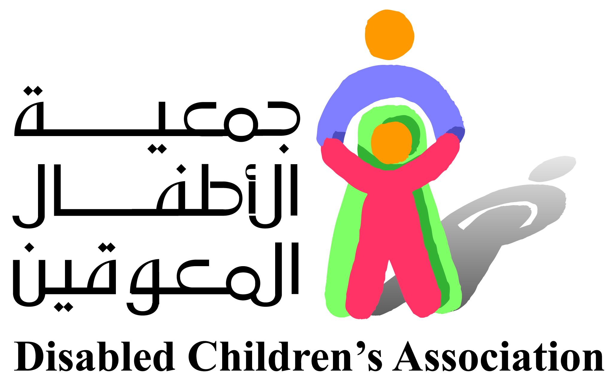 جمعية الاطفال المعوقين