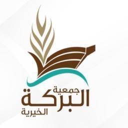 جمعية البركة الخيرية للخدمات الاجتماعية بالدمام