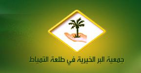 جمعية البر الخيرية بطلعة التمياط