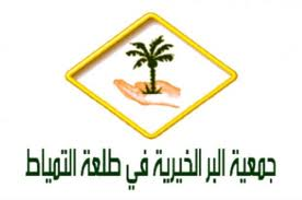 جمعية-البر-الخيرية-بطلعة-التمياط (1)