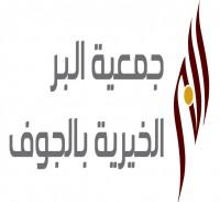 جمعية البر بالجوف