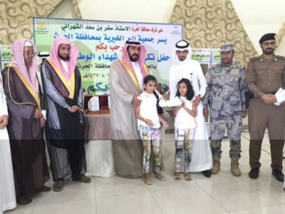 جمعية البر بـ الحرث تكرم أسر الشهداء والمصابين (31195652) 