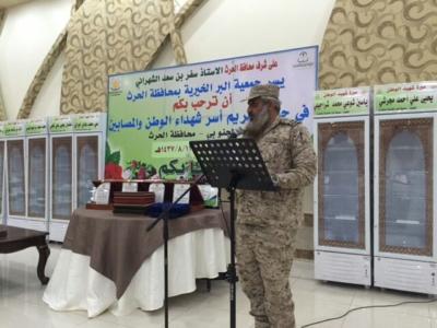 جمعية البر بـ الحرث تكرم أسر الشهداء والمصابين (31195654) 