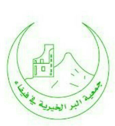 جمعية البر بفيفاء1