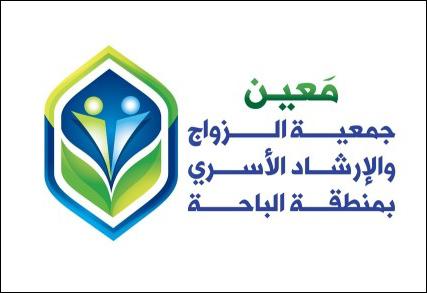جمعية الزواج والإرشاد الأسري بمنطقة الباحة (مَعين)