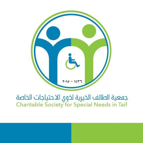 جمعية الطائف الخيرية لذوي الاحتياجات الخاصة