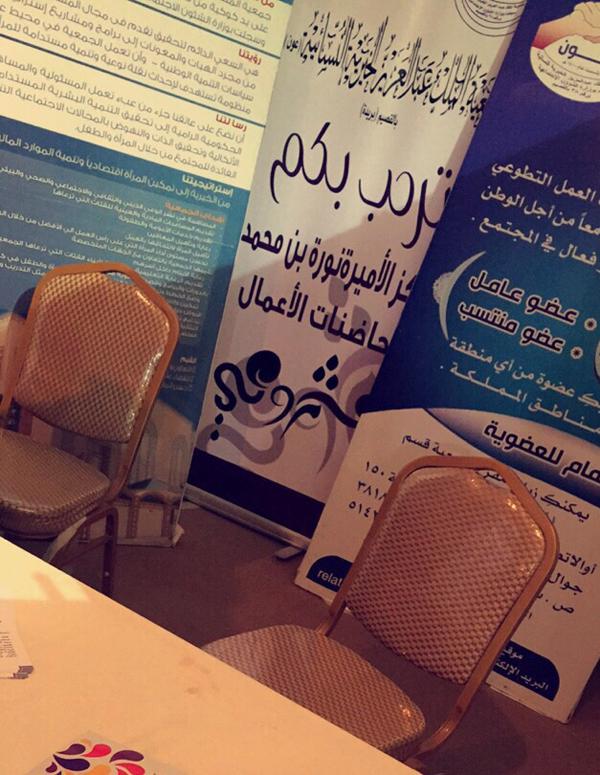 جمعية الملك عبدالعزيز الخيرية النسائية 1