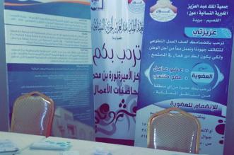 نساء #عون يشاركن في فعاليات ربيع بريدة 37 - المواطن