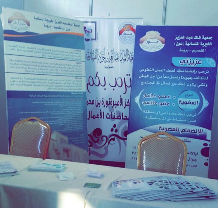جمعية الملك عبدالعزيز الخيرية النسائية