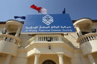 حكم قضائي بتعليق نشاط جمعية الوفاق الوطني البحرينية - المواطن
