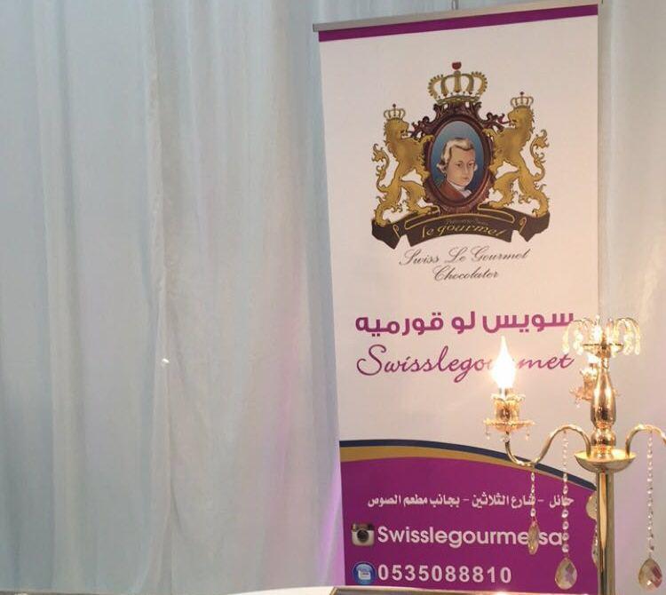 جمعية ايتام حائل تحتفل بيوم اليتيم العربي (1)