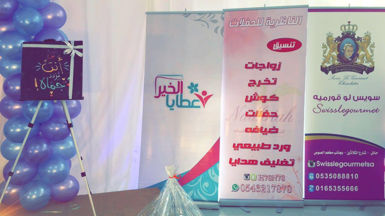 جمعية ايتام حائل تحتفل بيوم اليتيم العربي (2)