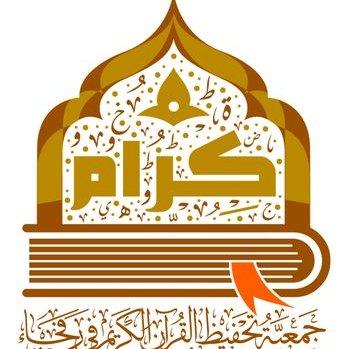 جمعية تحفيظ رفحاء1