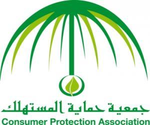هنا.. جديد الوظائف الشاغرة بجمعية حماية المستهلك - المواطن