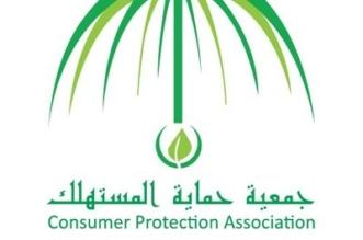 حماية المستهلك