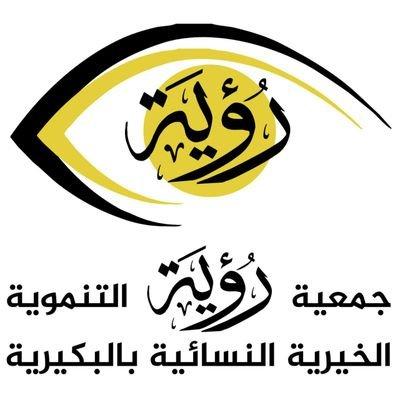جمعية رؤية النسائية
