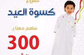 """يستهدف 2805 يتيم ويتيمة.. جمعية """"رفاق"""" تطلق برنامج كسوة العيد - المواطن"""