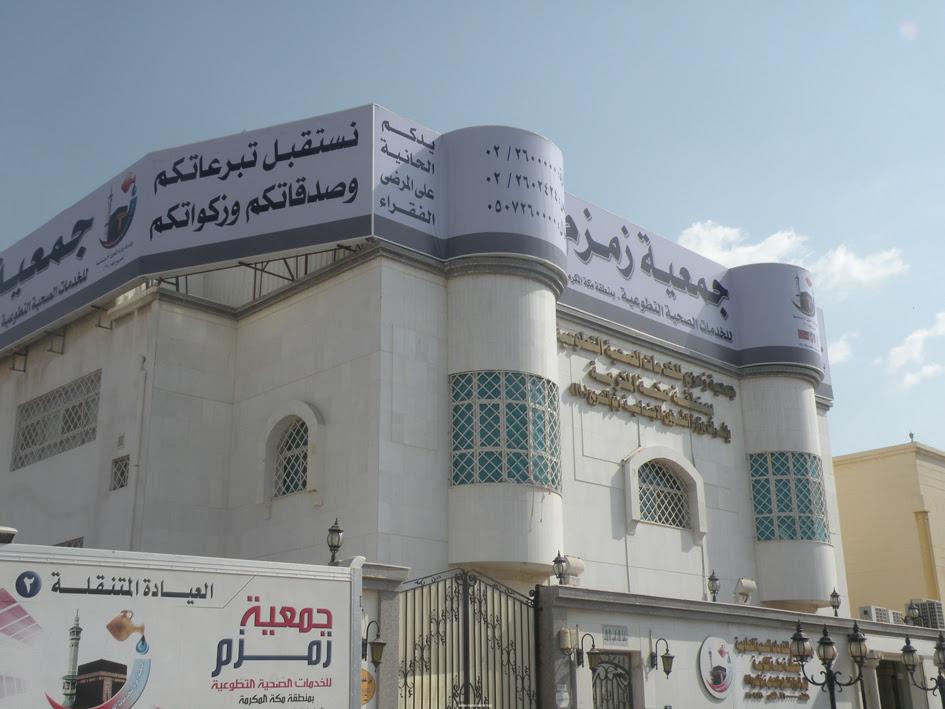 جمعية زمزم (1)