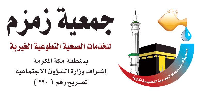 بمميزات.. جمعية زمزم تعلن توفر وظائف إدارية وصحية