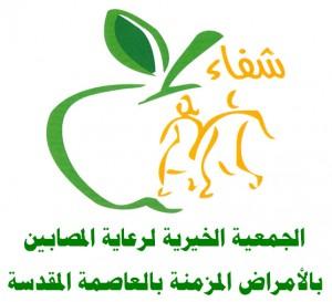 جمعية-شفاء