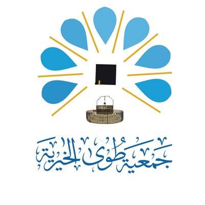 وظائف إدارية شاغرة لدى جمعية طوى الخيرية في مكة