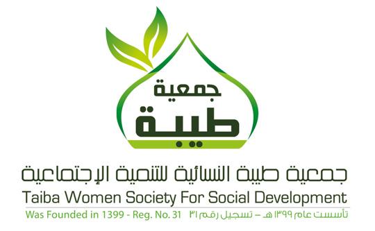 جمعية طيبة النسائية  للتنمية الاجتماعية بالمدينة المنورة
