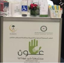 """""""مكافحة السرطان"""" و""""فهد الطبية"""" ينظمان ملتقى """"عون"""" في #الرياض - المواطن"""