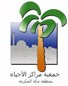 جمعية مكة المكرمة